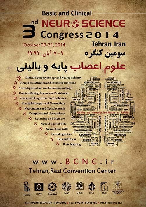 سومین همایش علوم اعصاب پایه و بالینی (BCNC)