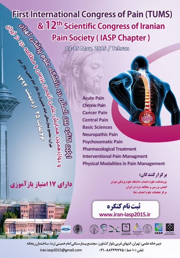 دوازدهمین همایش علمی انجمن درد ایران