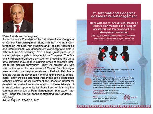 برگزاری اولین همایش بین المللی مدیریت درد