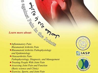 سال جهانی مبارزه با دردهای آرتریتی