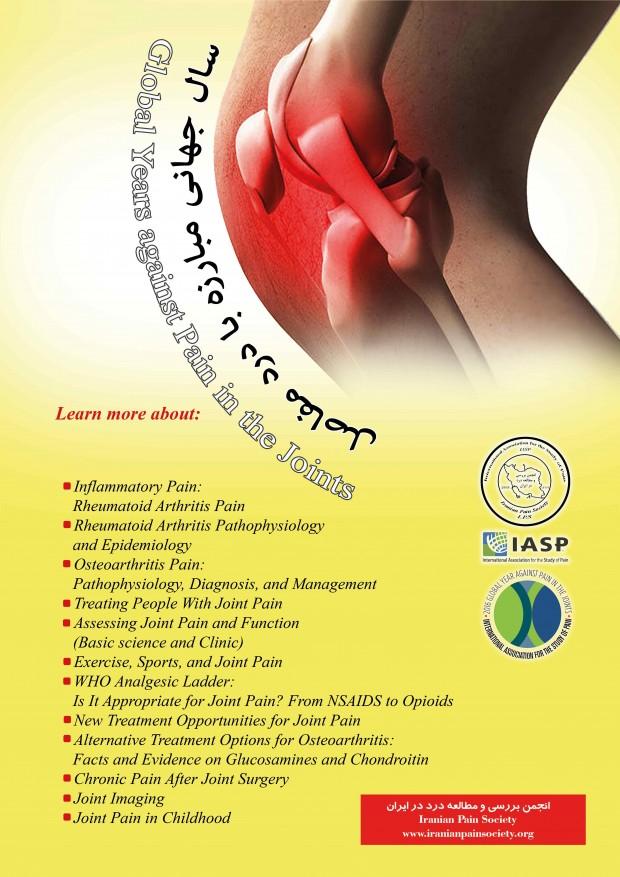 سال ۲۰۱۶ از طرف انجمن جهانی درد، سال مبارزه با دردهای آرتریتی نامگذاری شد