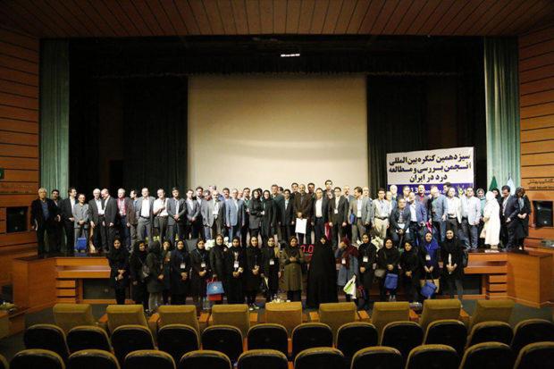سیزدهمین کنگره انجمن بررسی و مطالعه درد در ایران  ۱۰-۱۲ آبانماه ۱۳۹۶
