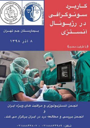 کارگاه کاربرد سونوگرافی در رژیونال آنستزی