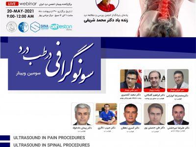 سومین وبینار سونوگرافی در طب درد و رژیونال آنستزی