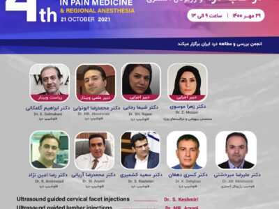 چهارمین وبینار سونوگرافی در طب درد